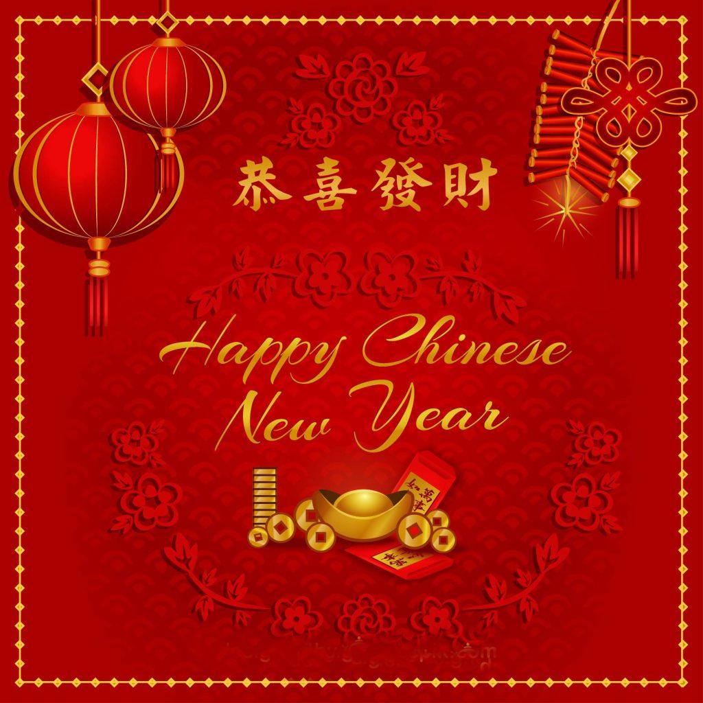 Китайские пожелания новый год